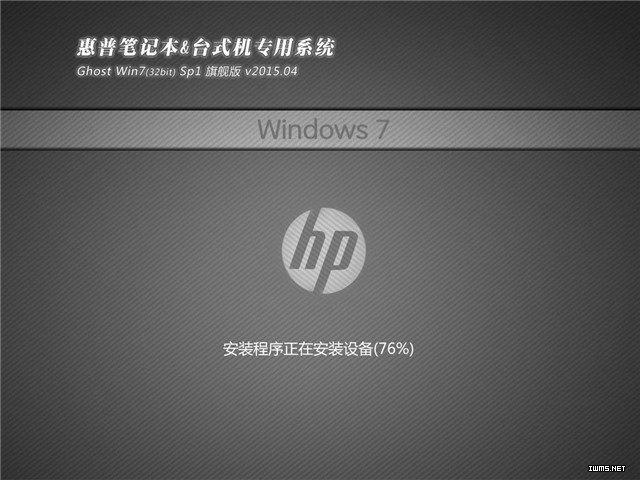 新三星笔记本专用系统 Ghost Window7 x32位  完整旗舰版 V2021.01