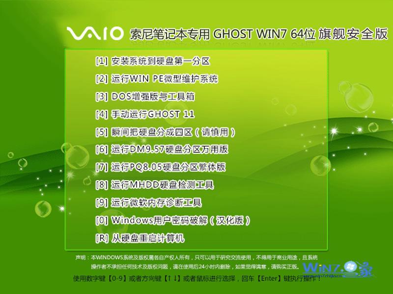 小米笔记本专用系统  Window7 X64位 SP1 豪华装机版 V2021.06