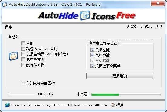 AutoHideDesktopIcons(自动隐藏桌面图标)