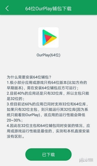 ourplay