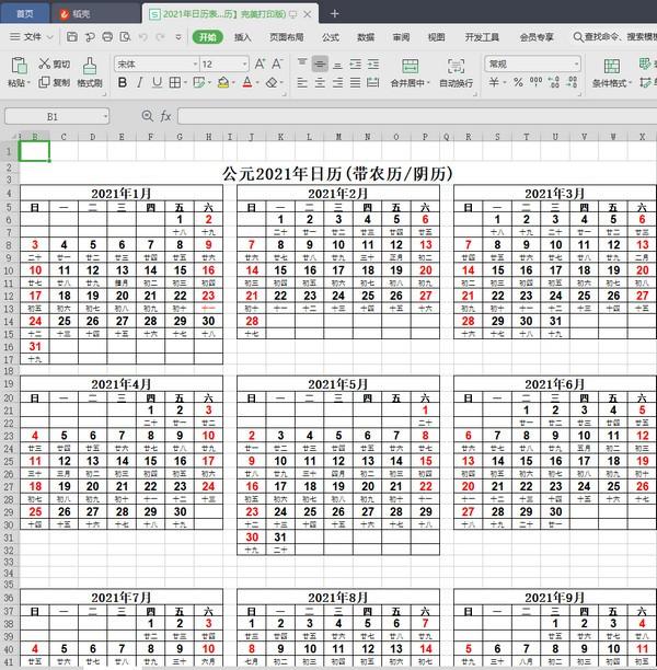 2021年日历全年表Excel