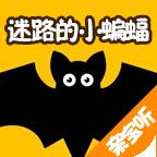 迷路的小蝙蝠小故事大全手机版