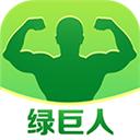 绿巨人app免激活码