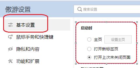 傲游浏览器6