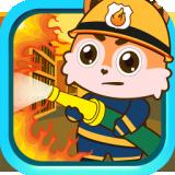 儿童消防小分队免费版