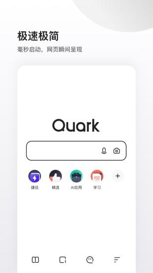 夸克浏览器无广告版